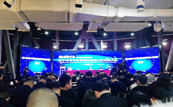 China Coal Group Participate In The 6th Meeting Of Jining Youth Entrepreneurs Association