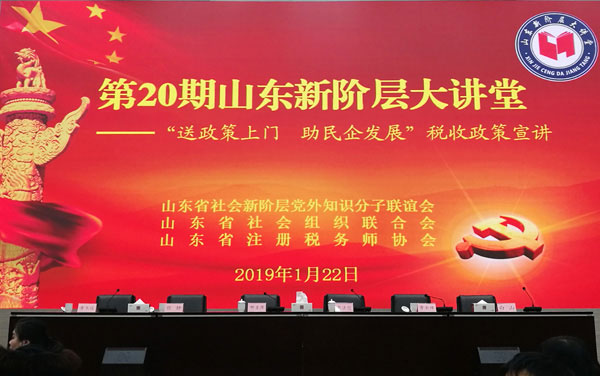 China Coal Group Participate In The Shandong Province Tax Policy Presentation