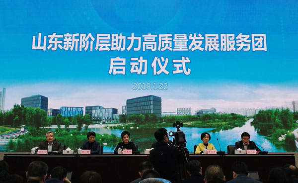 China Coal Group Is Invited To The New Class High-Level Development Service Group Launching Ceremony In Shandong Province