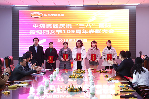 "Congratulations To China Coal Group 27 Female Employees Won The Honorary Title Of ""Women Example"""