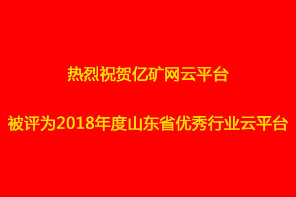 Congratulations To China Coal Group Yikuang Network Cloud Platform Rated As The Outstanding Industry Cloud Platform Of Shandong Province In 2018