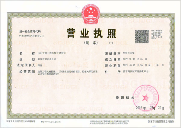 Warmly Congratulate Shandong China Coal Construction Machinery Co., Ltd. On Its Registration And Establishment