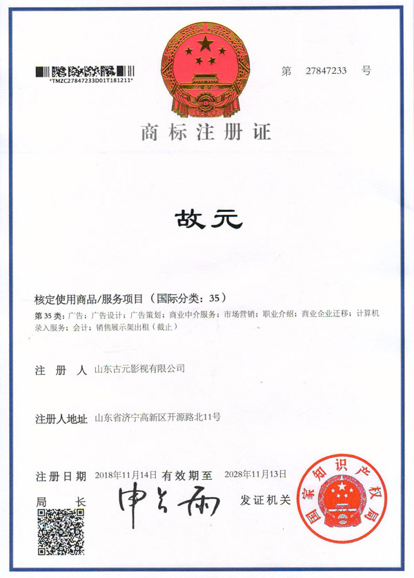 "Congratulations To Shandong Guyuan Film & Television Co., Ltd.  Successfully Registering The ""Guyuan"" Trademark"