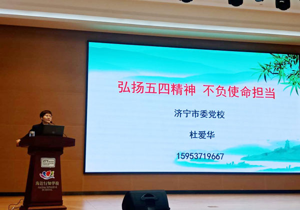 China Coal Group Youth League Committee Participate In The Theme Of The 100th Anniversary Of The May Fourth Movement In Jining High-Tech Zone