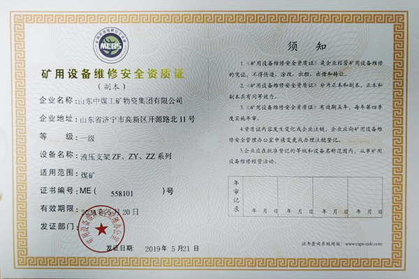 Warmly Congratulate China Coal Group Achieved A Number Of Certificates Of Mining Equipment Maintenance Level I Safety Qualification Certificate