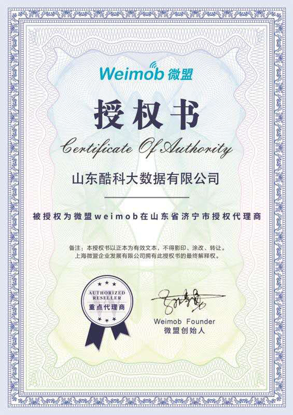 Congratulations To Shandong Kuke Big Data Co., Ltd. As The Key Agent Of Shanghai Weimeng
