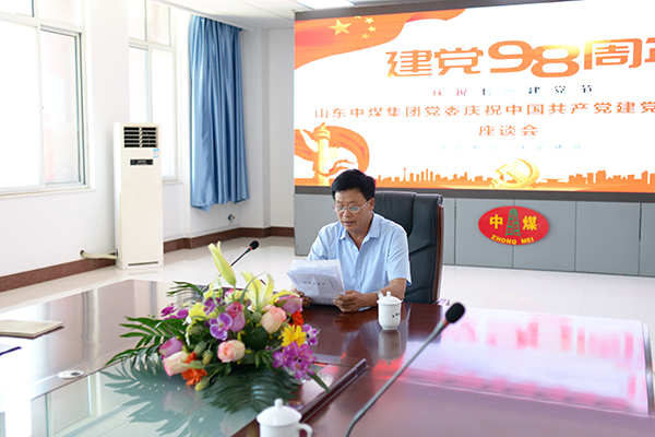 The Party Committee Of China Coal Group Organized A Symposium To Celebrate The 98th Anniversary Of The Founding Of The Party