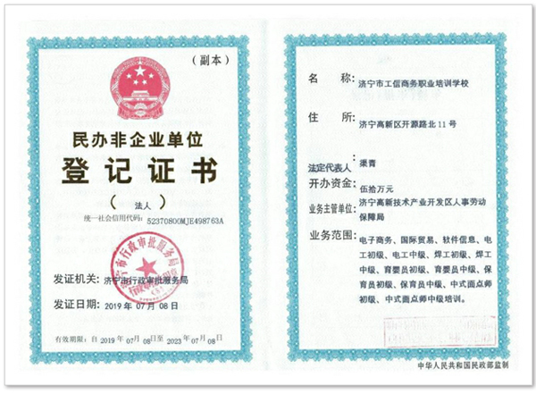 Warmly Congratulate Jining Industry And Commerce Vocational Training School Of China Coal Group On The Approval Of Several New Majors