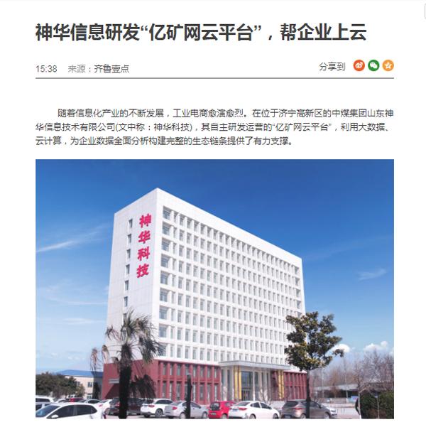 The Billion-Mine Network Cloud Platform Independently Developed By Shandong Shenhua Information   Technology Co., Ltd