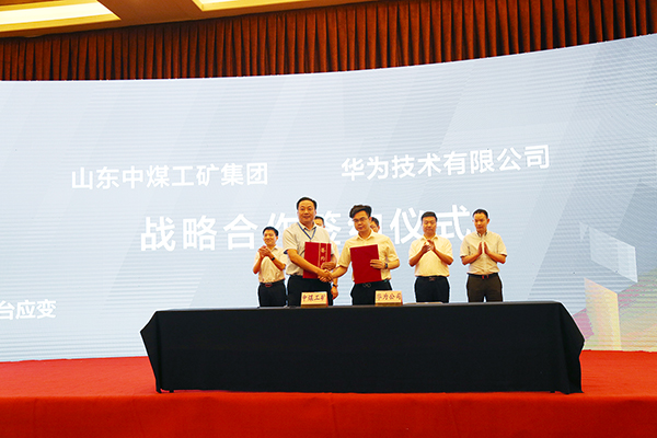China Coal Group Participate In The Huawei ICT Ecology Tour 2019 Jining Station And Successfully Signed