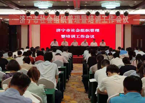China Coal Group To Participate In Jining City Social Organization Management And Training Work Conference
