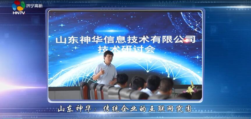 China Coal Group Subsidiary Shandong Shenhua Information Technology Co., Ltd. Is Reported By Jining High-Tech Zone TV Station