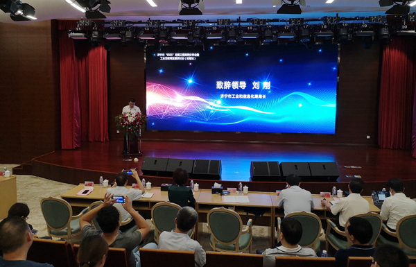 "China Coal Group Participate In The ""6501"" Cultivation Project Case Sharing Meeting And Industrial Internet Development Seminar In Jining City"