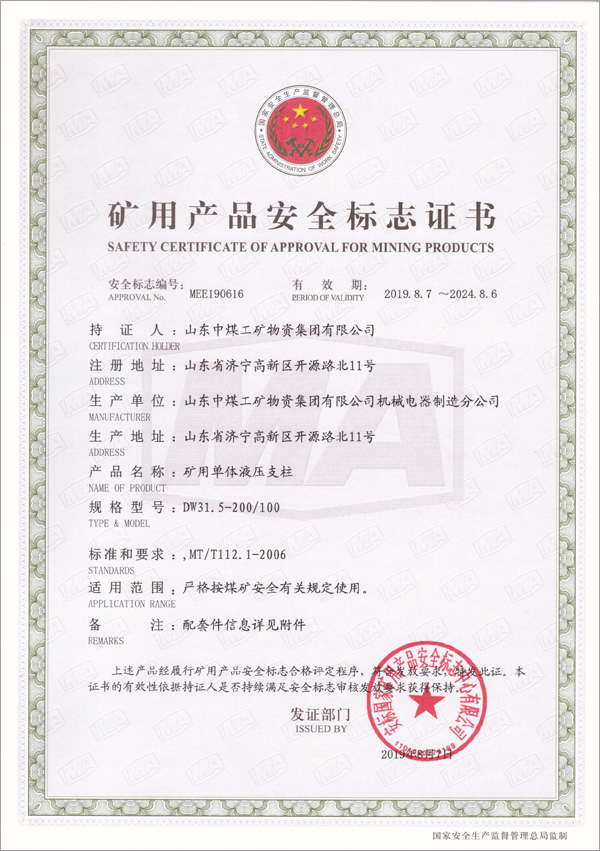 Congratulations On The 16 Types Of Mining Single Hydraulic Prop Products Of China Coal Group Obtained The National Mining Product Safety Mark Certificate