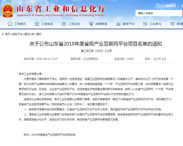 Congratulations To Shandong Tiandun'S Yikuang Cloud Platform Is Rated As The Shandong Province Provincial Industrial Internet Platform In 2019