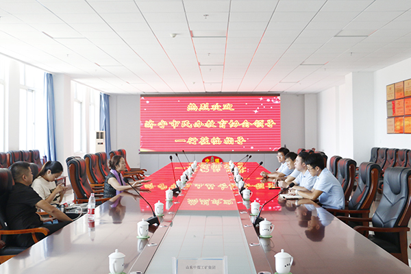 Warmly Welcome The Leaders Of The Jining Association For Non-Government Education To Visit China Coal Group