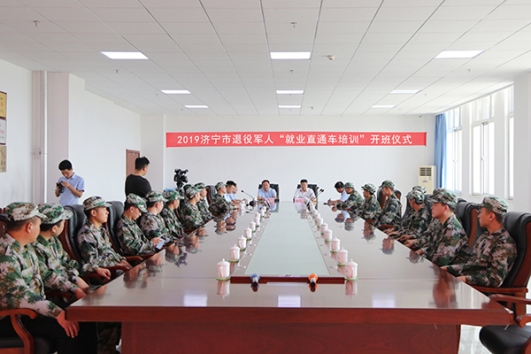 Jining City Vocational Training School Hold The Opening Ceremony Of Retired Military Employment Training