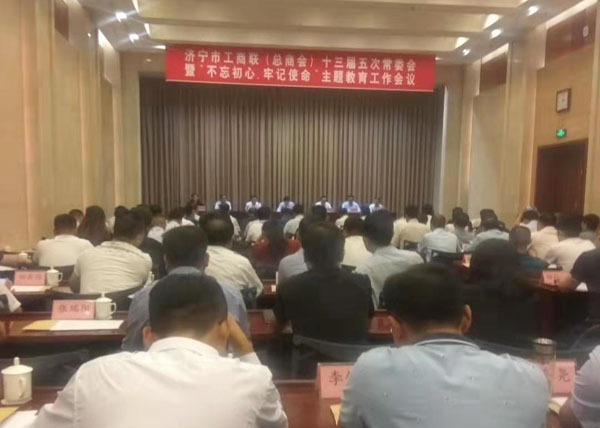 China Coal Group Participate In Jining City Federation Of Industry And Commerce The 13th Standing Committee