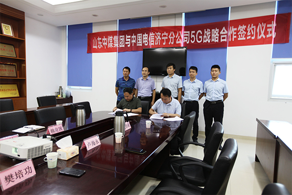 Shandong Tiandun And China Telecom Jining Branch Sign A 5G Strategic Cooperation Agreement