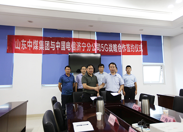 China Coal Group And China Telecom Jining Branch Sign A 5G Strategic Cooperation Agreement