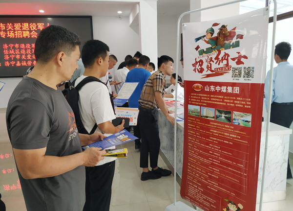 China Coal Mine Group Was Invited To Attend The Special Recruitment Fair For Retired Military In Jining City