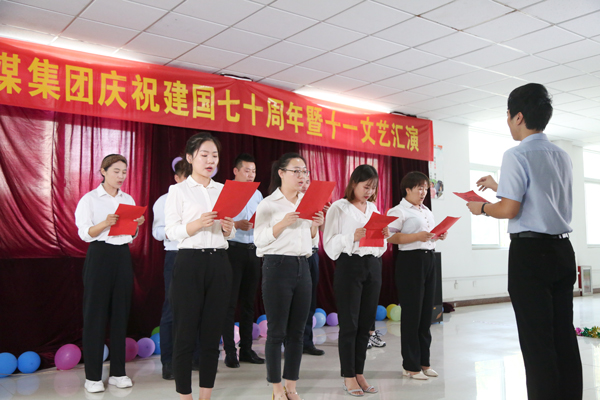 China Coal Group Celebrates The 70th Anniversary Of The Founding Of The People's Republic Of China And The 11th Art Performance