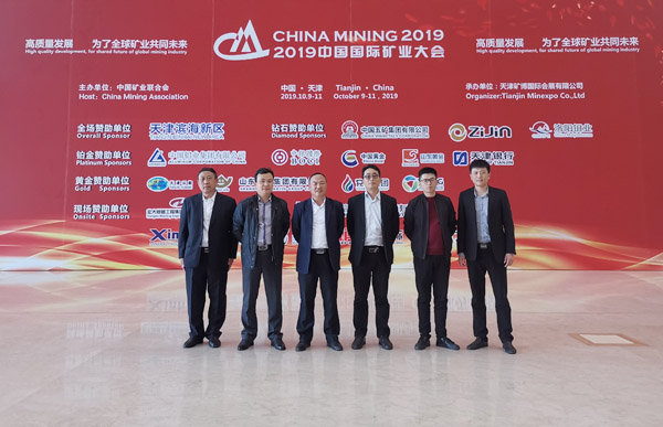 China Coal Group Participate In The 2019 China International Mining Industry Conference