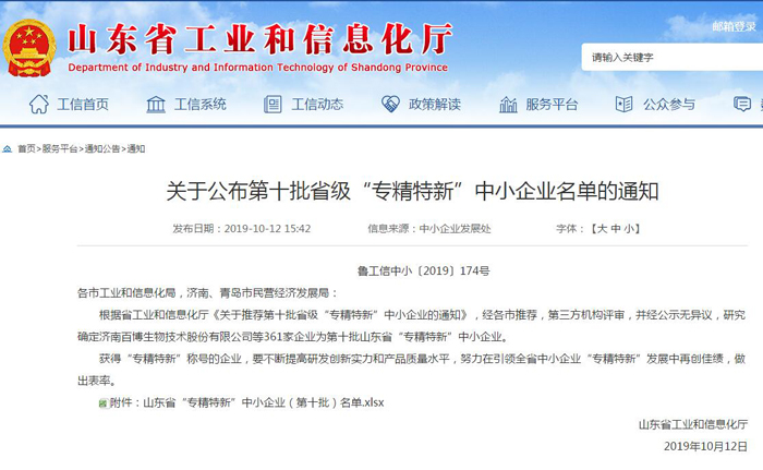 """Congratulations To Shandong Shenhua Information Technology Co., Ltd., A Subsidiary Of China Coal Group As A """"Specialized and New """" Enterprise In Shandong Province"""