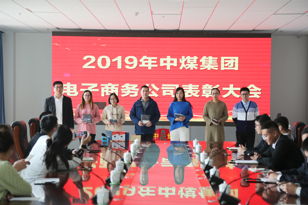 China Coal Group E-Commerce Company Held The First Three Quarters Summary And Commendation Meeting