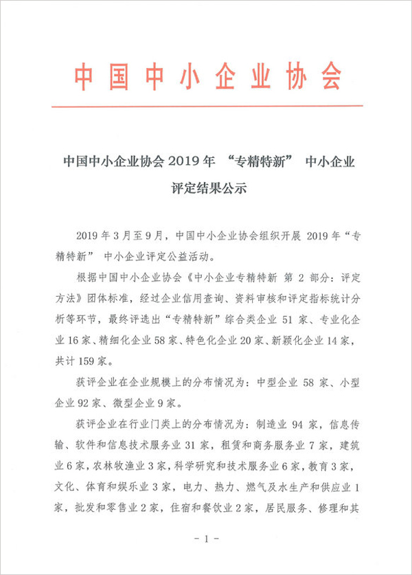 """Congratulations To China Coal Group For Winning The Honorary Title Of """" Specialized And New"""" Enterprise"""