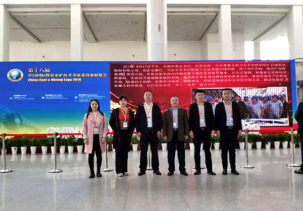 China Coal Group Participate In The 18th China International Coal Mining Technology Exchange And Equipment Exhibition