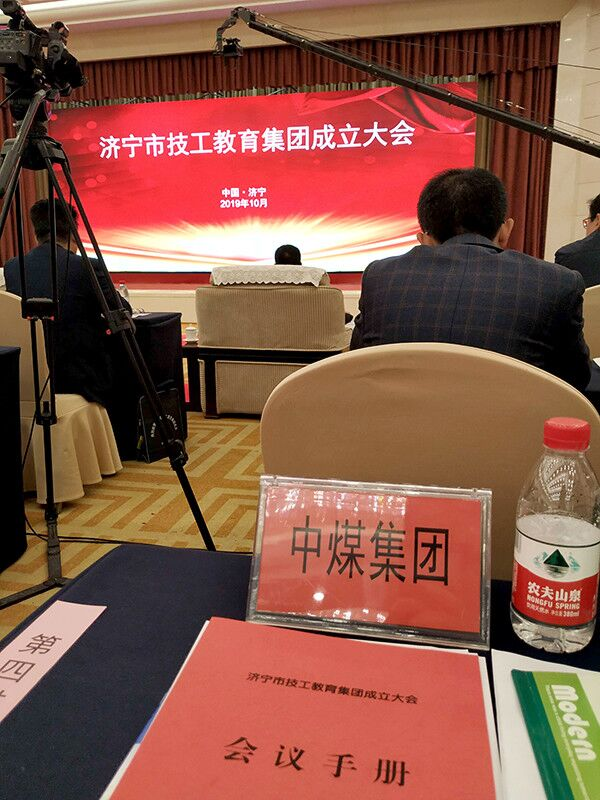 Congratulations To China Coal Group On Being Elected As The Vice Chairman Unit Of Jining City Technical Education Group
