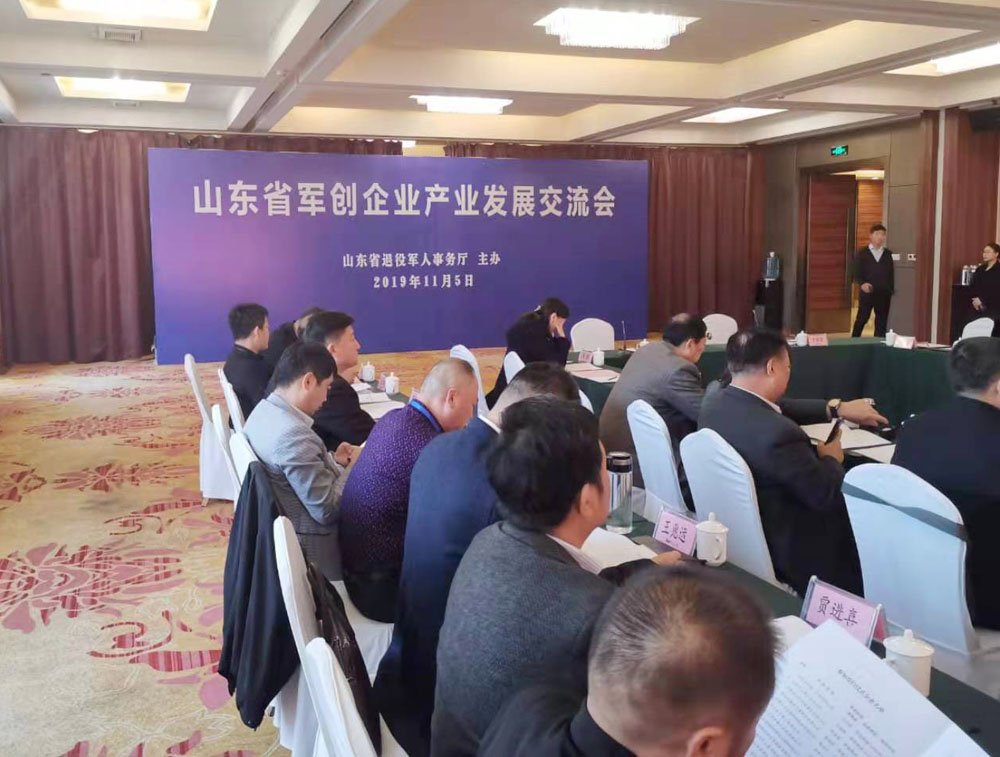 China Coal Group Tiandun Security Subsidiary General Manager Yu Cui Participate In The Shandong Military Enterprise Exchange Conference