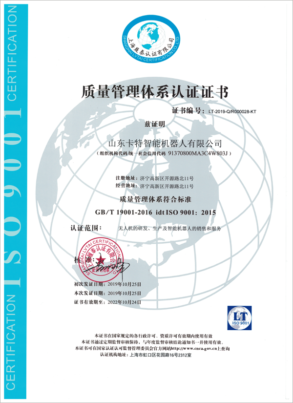 Warm Congratulations To Carter Robot Company Of China Coal Group For Passing ISO9001 Quality Management System Certification