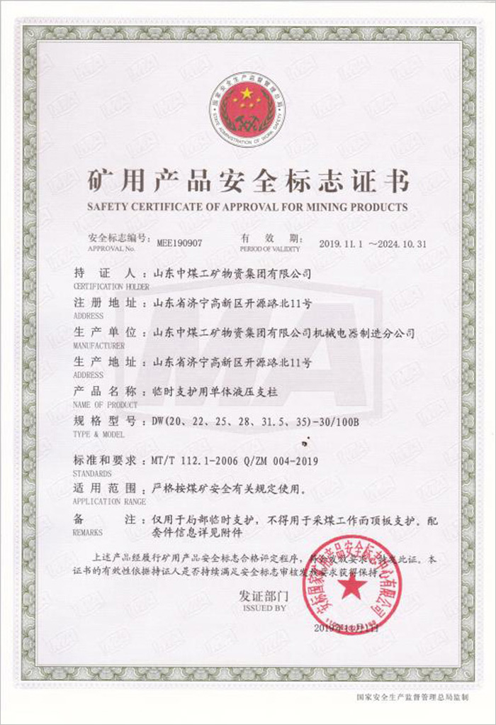 Congratulations To China Coal Group For Adding Six Models Of Single Hydraulic Props To National Coal Safety Certificate