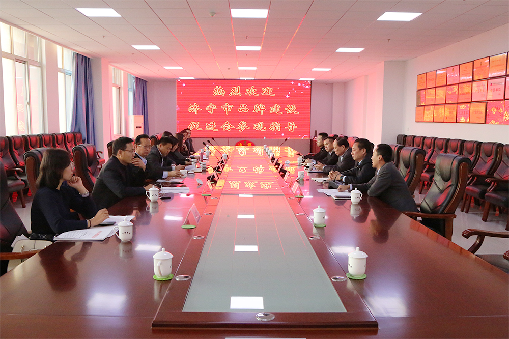 Warmly Welcome The Leaders Of Jining City Brand Construction Promotion Association To Visit The China Coal Group