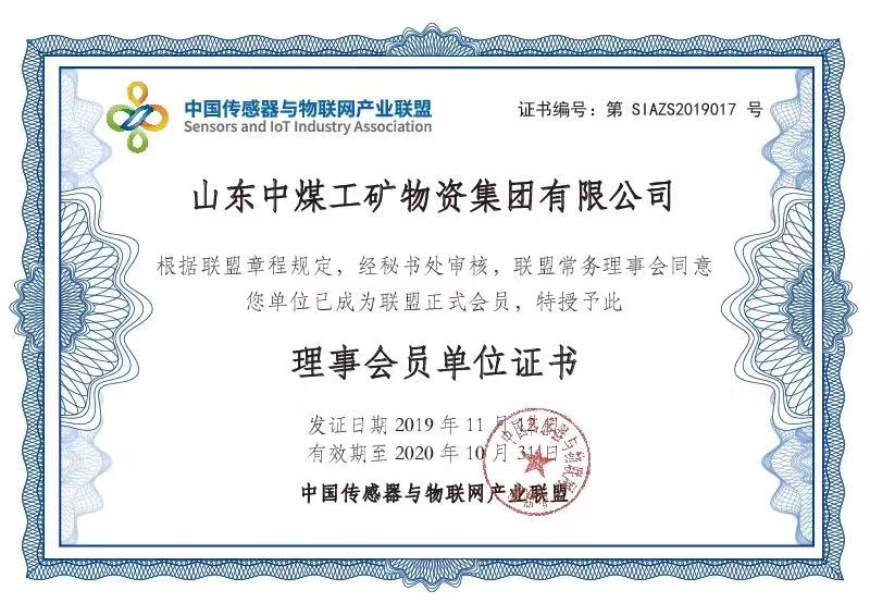 Congratulations To China Coal Group For Being Selected As A Member Of The Board Of Directors Of China Sensors And Internet Of Things Industry Alliance