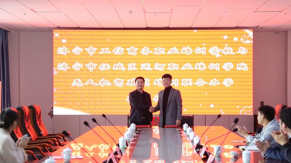 Jining Gongxin Business Training School And Canal Vocational College Held A Joint School Signing Ceremony