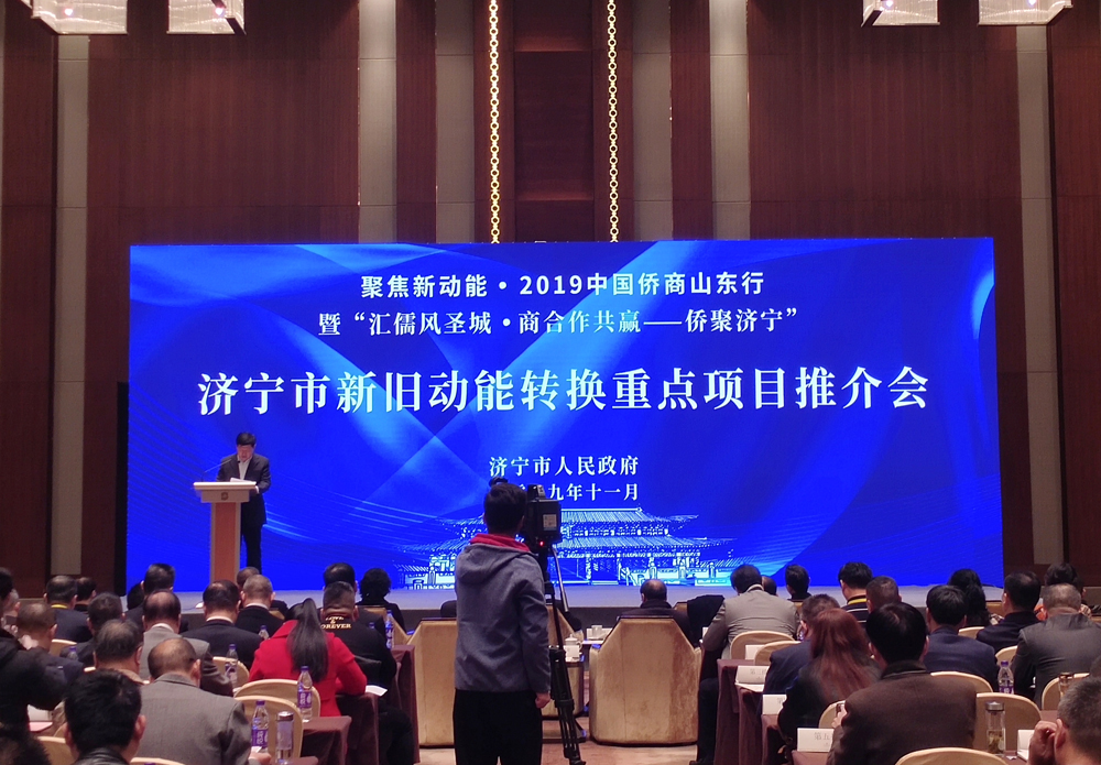 China Coal Group Participate In The Promotion Meeting Of Jining New And Old Kinetic Energy Conversion Key Projects
