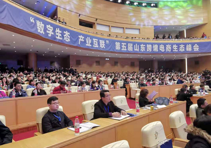 China Coal Group Is Invited To Participate In The 5th Shandong Cross Border E-commerce Ecological Summit
