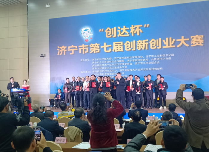 Good News! Warm Congratulations China Coal Group Under's Kate Robot Company Won Jining The Seventh Innovation And Entrepreneurship Competition First Prize