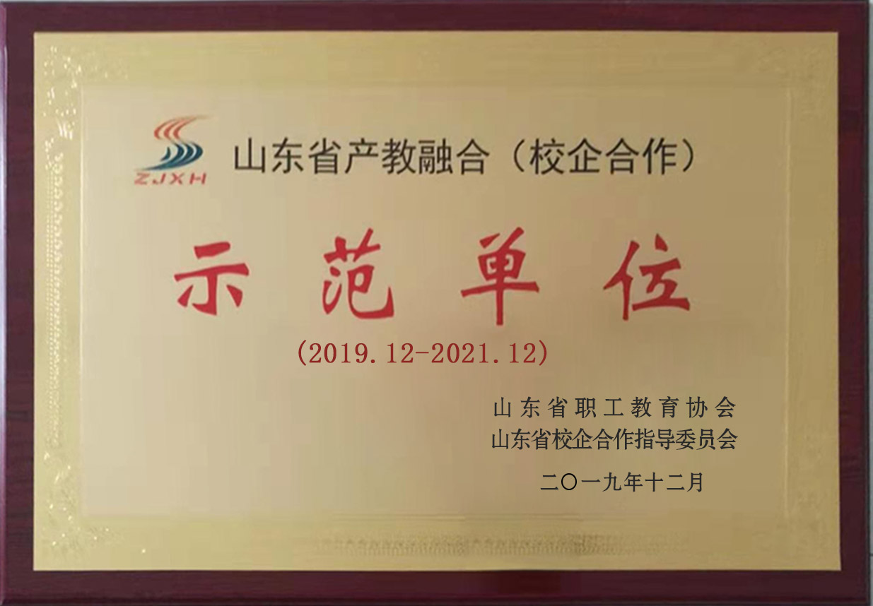 Warm Congratulations To China Coal Group For Being Awarded As A Demonstration Unit Of Integration Of Production And Education In Shandong Province