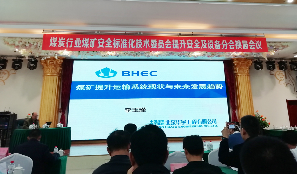 China Coal Group Participate In The Coal Mine Safety Standardization Technical Committee Safety Enhancement And Equipment Conference