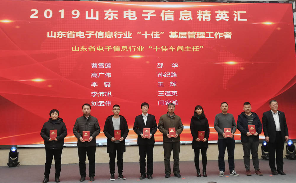 China Coal Group Participate In Shandong Electronic Information Elite Meeting And Won Honors