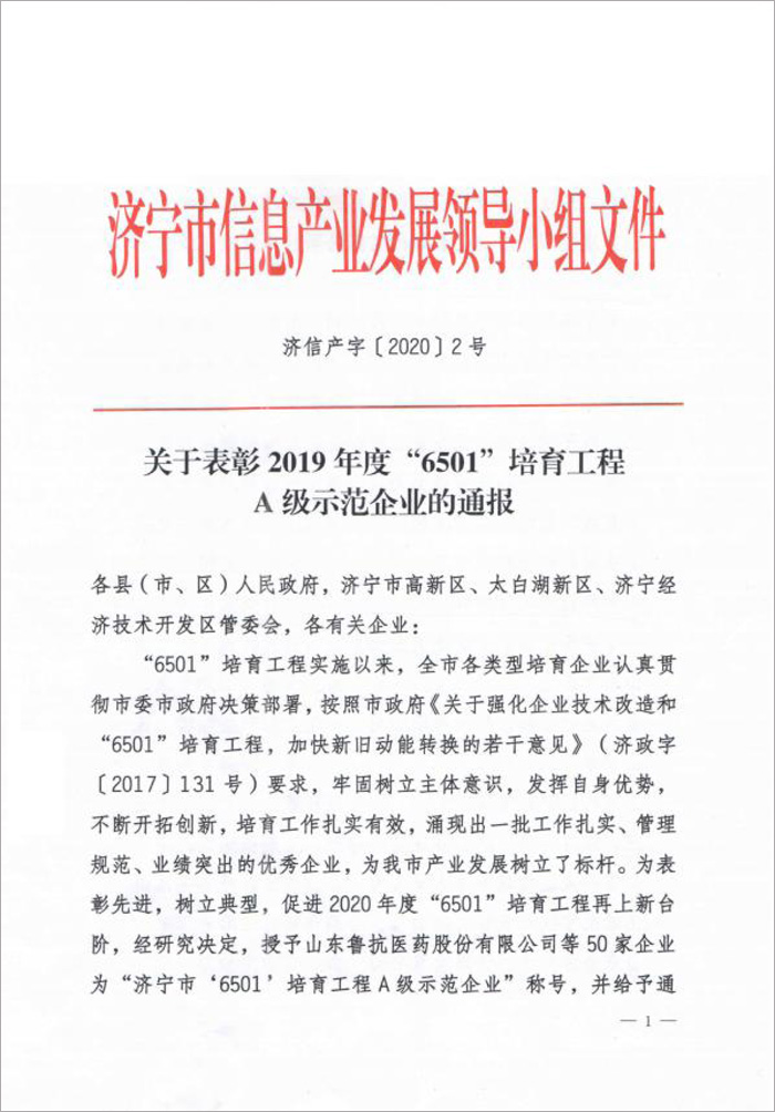"Warm Congratulations To Shenhua Information Co., Ltd., A Subsidiary Of China Coal Group, Being Rated As A Class A Model Enterprise Of ""6501"" Cultivation Project In Jining"