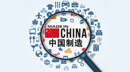 Improve Product Quality And Help Promote China Manufacturing Upgrade
