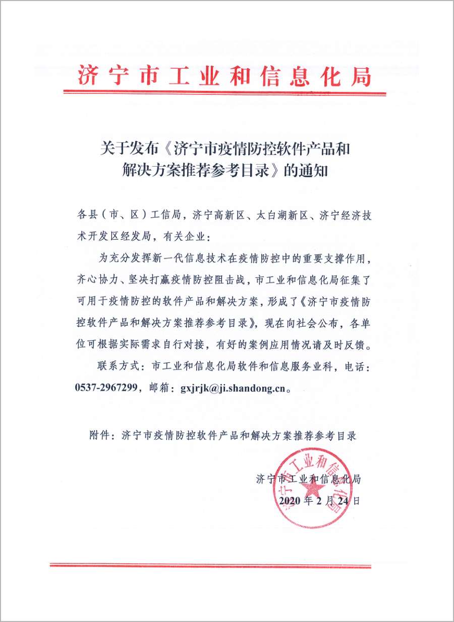 A Software Product Of China Coal Group Shenhua Information Co., Ltd.  Selected As The Jining Epidemic Prevention Control Software Product And Solution Directory