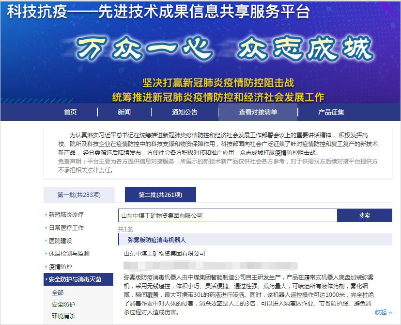Warm Congratulations On The Selection Of China Coal Group'S Products To The Ministry Of Science And Technology'S Advanced Achievements In Anti-Epidemic Science And Technology