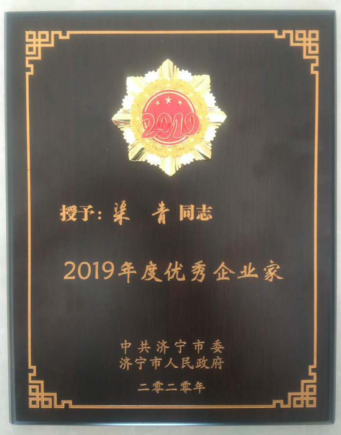 Warm Congratulations China Coal Group Chairman Qu Qing Obtain Two Items Honorary Title
