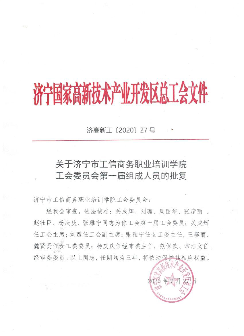 Warm Congratulations On The Establishment Of The Trade Union Committee Of Jining Gongxin Business Training School
